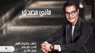 Rabeh Saqer … Mani Mesadeg | رابح صقر … ماني مصدق
