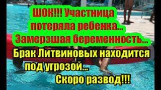 Дом 2 Новости 1 Ноября 2018 (1.11.2018) Раньше Эфира