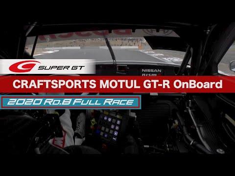 CRAFTSPORTS MOTUL GT-Rの決勝レースの死闘を捉えたオンボード映像 スーパーGT 第8戦富士スピードウェイ