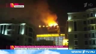 Новости Казахстана сегодня Почти 4 часа потребовалось для локализации пожара в  Астане
