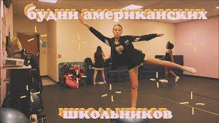 будни американских школьников || школьный влог || Polina Sladkova