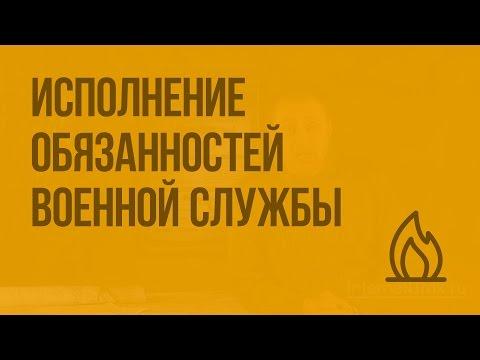 Исполнение обязанностей военной службы. Видеоурок по ОБЖ 11 класс