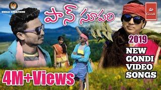 Pan supari new orginaol gondi song 2019
