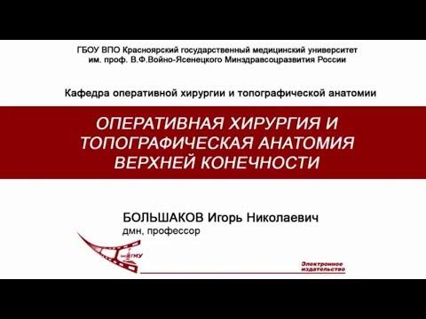 Большаков И.Н. - Верхняя конечность, оперативная хирургия и топографическая анатомия