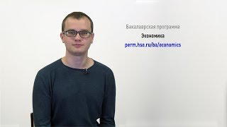 """Бакалаврская программа """"Экономика"""" НИУ ВШЭ-Пермь"""