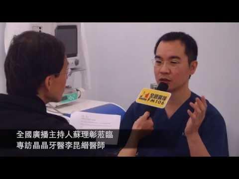 全國廣播專訪台中植牙醫師 李昆縉院長