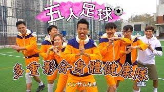 多重影分身體健隊呈獻:五人足球