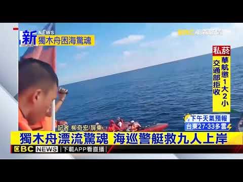 最新》獨木舟漂流驚魂 海巡警艇救九人上岸