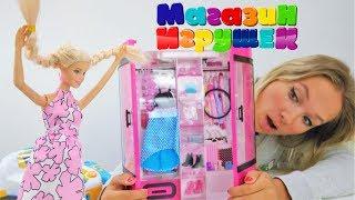 Барби покупает шкаф: магазин игрушек. Мультики для девочек.