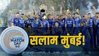 Mumbai चौथी बार बनी IPL Champion, Rohit की टीम ने Dhoni की Chennai को पछाड़ा #MIvCSK #IplFinal