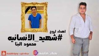 اغنيه شهيد الانسانيه |عبدالله البوب | اهداء ل روح الشهيد محمود البنا ????????