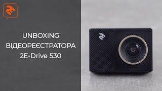 Unboxing відеореєстратора 2E-Drive 530