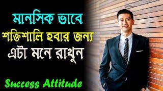 এটা আপনাকে মানসিক ভাবে শক্তিশালী করবে || Attitude of Successful People || Inspirational Speech