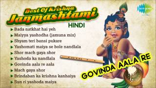 Best Of Janmashtami Songs | Govinda Aala Re | Krishna Janmashtami Songs | Music Box