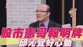 【精華版】股市憲哥報明牌 邱沁宜心動想解定存了