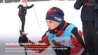 Лыжный стадион «Зоркий»