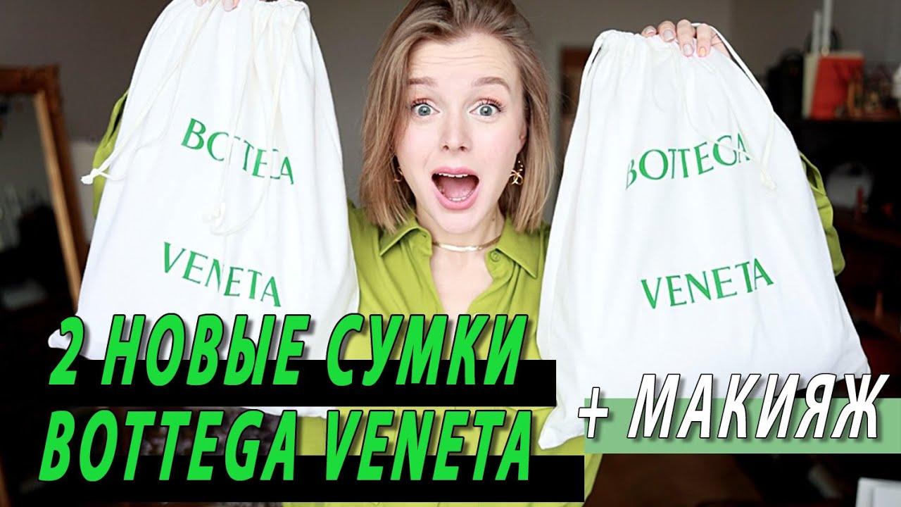 2 Новые сумки от BOTTEGA VENETA - распаковка. Весенний сияющий макияж ARMANI BEAUTY ЗА 5 МИНУТ