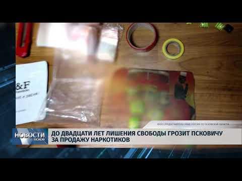 Новости Псков 18.10.2018 # Пскович может сесть на 20 лет за продажу наркотиков