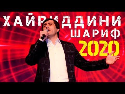 Хайриддини Шариф - Гули Райхонам (Клипхои Точики 2019)