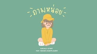 VARINZ x Z TRIP - ถามหน่อย feat. PONCHET, NONNY9, KANOM【Official Audio】