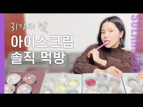 , title : '살면서 젤 충격받은 아이스크림..