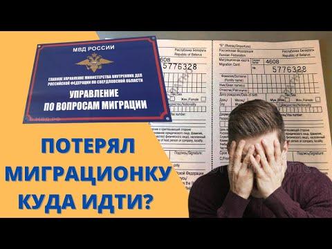 ПОТЕРЯЛ МИГРАЦИОННУЮ КАРТУ что делать?  (Молдавская диаспора СПБ)