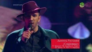 Даниель Рустамов «Treasure» Голос / The Voice Russia 2018 Сезон 7 Шнуров