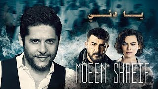 Moeen Shreif - Ya Deneh | (معين شريف - يا دني (تيتر مسلسل دقيقة صمت تحميل MP3