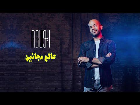 """أبو يطرح """"عالم المجانين"""" أغنية فيلم رأس السنة"""