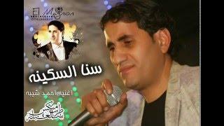 اغنية احمد شيبه سنا السكينه النسخه الاصليه 2016 تحميل MP3