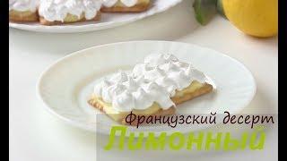 Десерт из печенья с белковый крем| Просто Вкусно