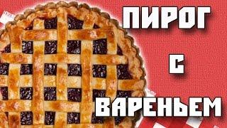 ПИРОГ С ВАРЕНЬЕМ (РЕЦЕПТ)