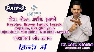 Heroin Smack Brown sugar codeine syrup,अफीम डोडा पोस्त चिट्टा , withdrawal treatment part 2 in Hindi