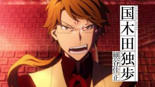 Bungou Stray Dogs - Bande annonce VO 2