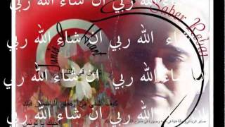 Saber Rebai (INCHALLAH RABBI)صابر الرباعي (ان شاء الله ربي) 2011