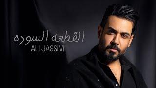 علي جاسم - القطعه السوده (الفيديو كليب الحصري)   Ali Jassim - Alqut3a Alswda (Exclusive Music Video) تحميل MP3