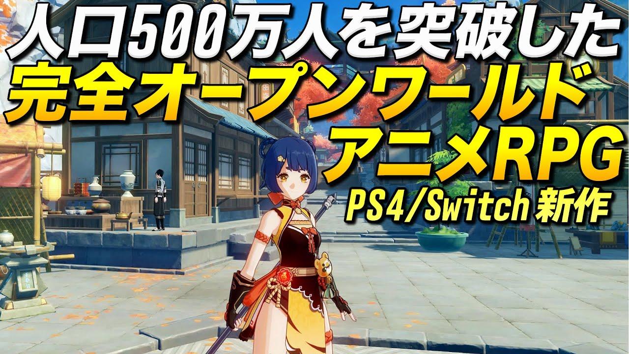 PS4も9月発売!もうゼルダじゃない人口500万突破の超大作アニメRPG (無料)|原神【ゆっくり実況】Genshin Impact #スマホ #ゲーム