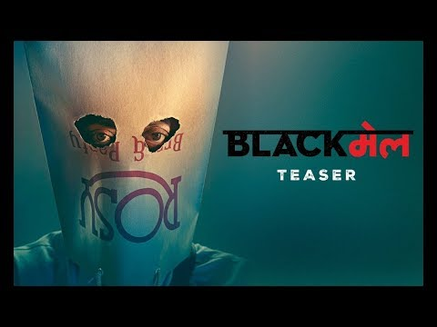 Blackmail - Movie Trailer Image
