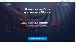 Видео 1.  Stepium -  регистрация в проекте