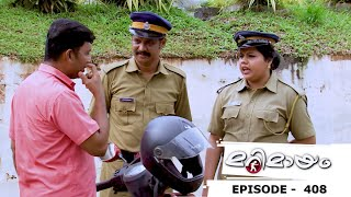 Episode 408 | Marimayam | After effects of increased traffic offence ! Mazhavil Manorama