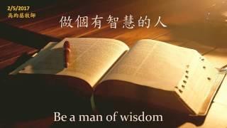 【2/5/2017 主日信息: 做個有智慧的人 - 高約瑟牧師】