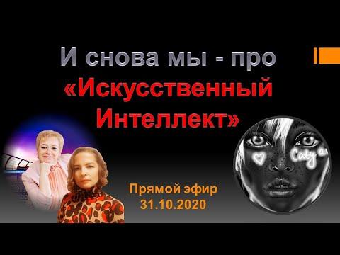 31-10-2020 Е.Пупаусис & В. Бардина - И снова мы - Про ИСКУССТВЕННЫЙ ИНТЕЛЛЕКТ - ТРЕНД XXI века !