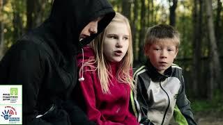 Видеоролик о детском телефоне доверия