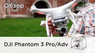 Обзор DJI Phantom 3 Professional / Advanced