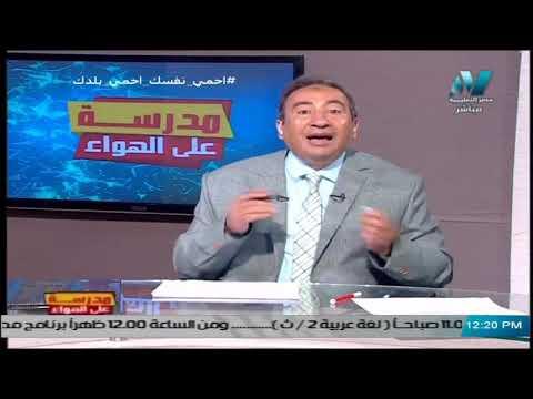 talb online طالب اون لاين لغة عربية الصف الثالث الثانوي 2020 - الحلقة 32 - مراجعة نحو دروس قناة مصر التعليمية ( مدرسة على الهواء )