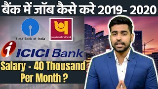Bank Jobs in India 2019 - 2020 | Salary | After 12th | Graduation | SBI PO | IBPS | Clerk | MBA