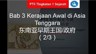 [读书仔] PT3 Sejarah Tingkatan 1 Bab 3(2/3) Kerajaan Awal di Asia Tenggara东南亚早期王国/政府