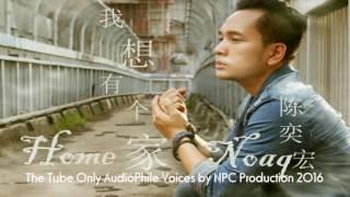 我想有个家- 陈奕宏 - official HD高畫質 )wo xiang you ge jia NPC @2016