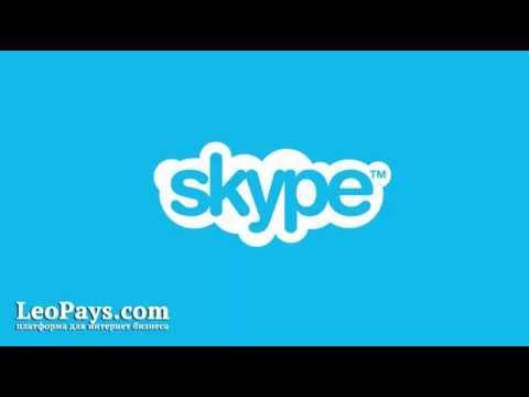 Работа в скайп