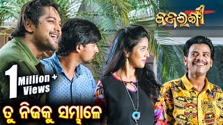 Best Comedy Scene - New Odia Film - Bajrangi - Tu Nijaku Sambhale - Sarthak Music | Sidharth TV